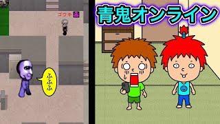 【青鬼オンライン】1位になって青逃する!【ゴウキゲームズ】 thumbnail