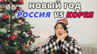 Отличия нового года в России и Корее? Корейские новогодние традиции