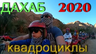 ДАХАБ 2020 квадроциклы бедуины экскурсия от JoinUp Египет Шарм эль Шейх Sharm el Sheikh