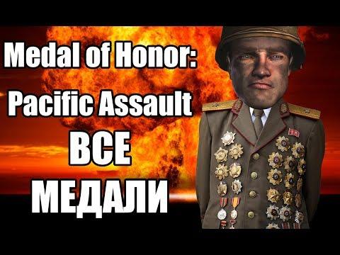 Medal of Honor: Pacific Assault - Все медали (скрытые миссии)