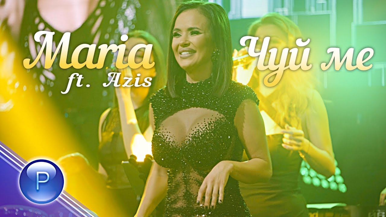 MARIA FT. AZIS - CHUY ME / Мария ft. Азис - Чуй ме, live 2020