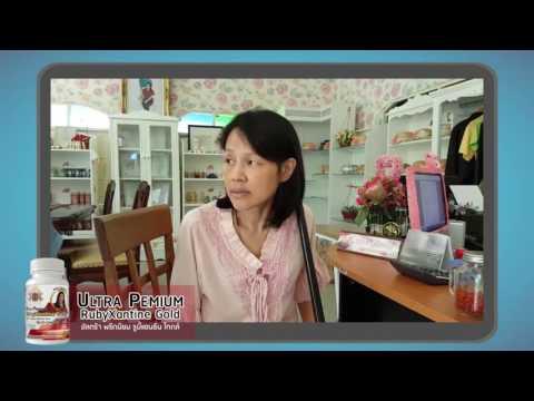 สัมภาษณ์พี่ต้อมทาน Ruby Xanthine หมอแก้มหอม