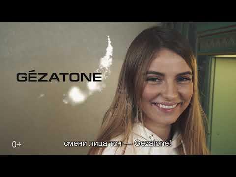 «Смени лица тон — Gezatone!» | 1 эпизод 1 сезон | «Созвездие Красоты»