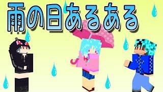 【マイクラ】雨の日あるある【☆TAKA★】