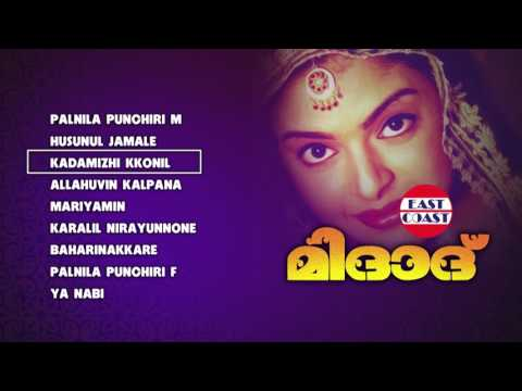 MIDAD Non Stop Mappilapattukal | Album Songs | East Coast