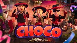 ХЛЕБ – CHOCO (Official Music Video) cмотреть видео онлайн бесплатно в высоком качестве - HDVIDEO
