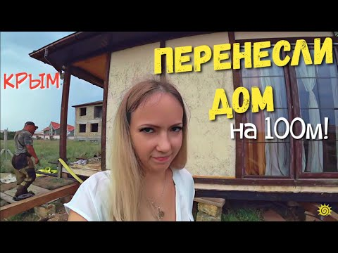 Как мы дом ПЕРЕДВИГАЛИ на 100 метров! Крым, Симферополь. thumbnail