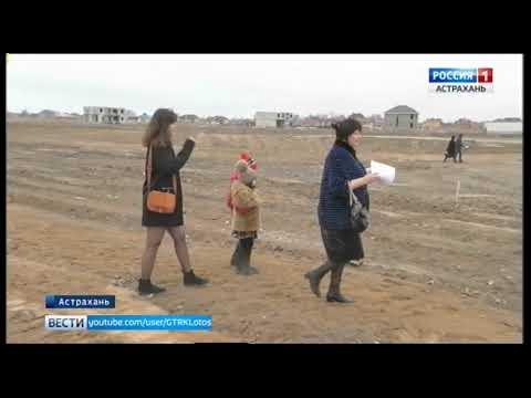 Астраханские многодетные семьи получат земельные участки в Камызякском районе