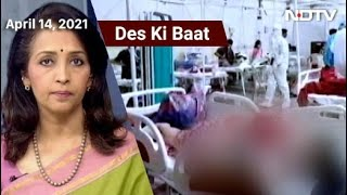 Des Ki Baat: Acute Shortage Of Oxygen Cylinders In Several Hospitals In India