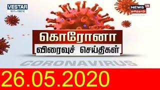 பிற்பகல் விரைவுச் செய்திகள் | Noon Express18 Headlines | News18 Tamil Nadu | 26.05.2020