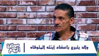 والد يتبرع بأعضاء ابنته المتوفاه