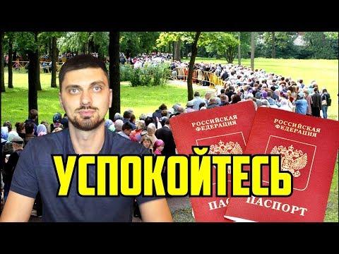 Паспорта РФ в ДНР!  Проблемы с очередями и прочим!