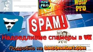 VK Надоедливые спамеры в ВК spam