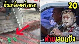"""20 ความสุดแบบฮาๆ ตลกๆของ """"คนไทยเป็นคนตลก"""""""