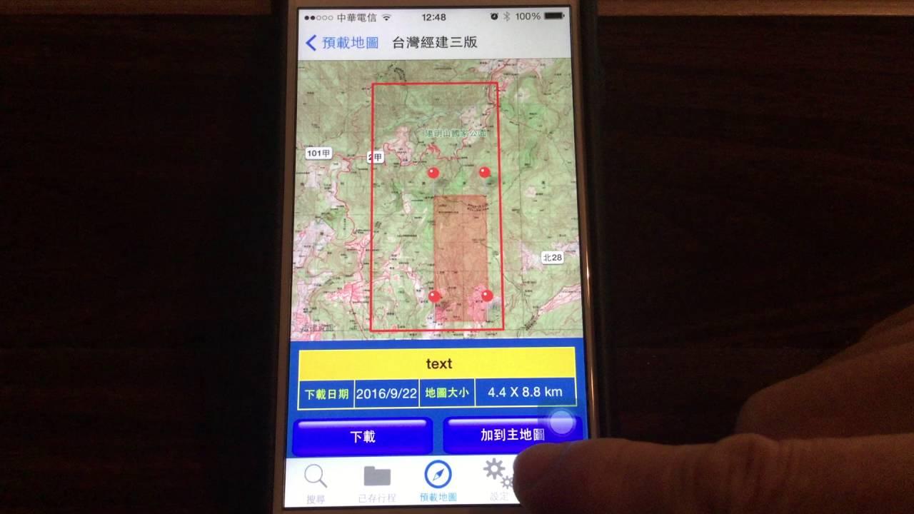 iOS 導航APP登山客--匯入GPX軌跡檔並製作離線地圖 - YouTube