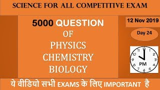 5000 Questions of science  (Phy. Chem, Bio)   RRB NTPC /Group-D/SSC     10 PM    