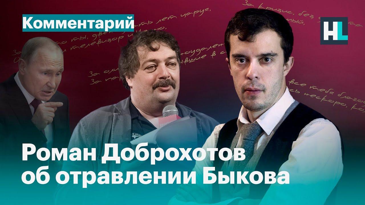 «У Путина есть список людей на убийство»: Роман Доброхотов о расследовании отравления Дмитрия Быкова