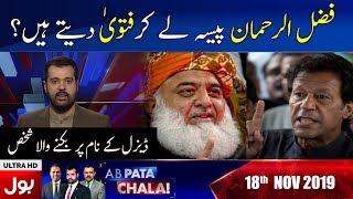 Ab Pata Chala With Usama Ghazi | Full Episode 18th November 2019 | BOL News