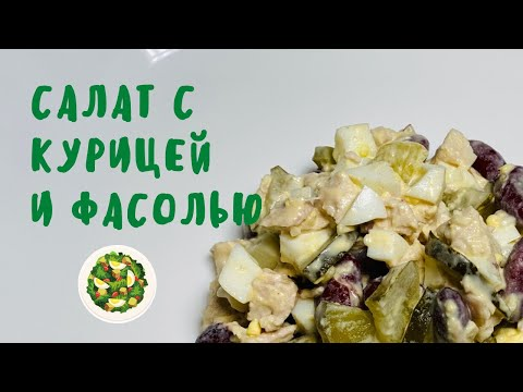 Рецепты пошагово Аппетитный салат с курицей и фасолью