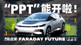 全国首试贾跃亭的FF91……能否回国就看它! 萝卜北美