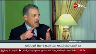د. عادل عبد اللطيف: الخطة السابقة كانت تستهدف فقط الدول النامية