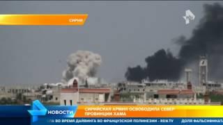 Сирийские войска добились важной стратегической победы на севере страны