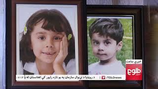 LEMAR NEWS 30 January 2019 /۱۳۹۷ د لمر خبرونه د سلواغې ۱۰ نیته