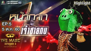 EP5  Group B  THE MASK SINGER  3