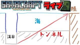 【SAVACRAFT】ライブ 海底渓谷からの海底トンネル【Amplified/HARD】