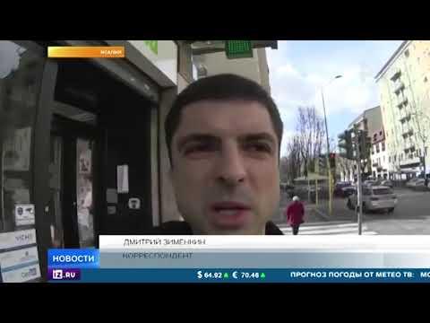 Коронавирус бушует в Италии: погибли 12 человек