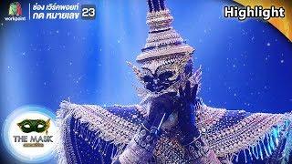 กฎของคนแพ้ - หน้ากากราหูอมจันทร์ | THE MASK วรรณคดีไทย
