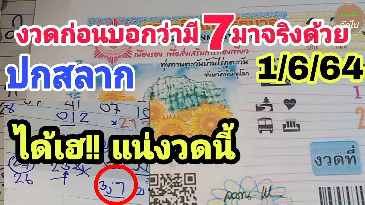 7มาจริง! แปลปกสลาก มาลุ้นกันว่างวดนี้จะได้เลขเดิมไหม! หวยเด็ด - เลขเด็ด งวดนี้1/6/64: หวยเด็ดจัดไป - YouTube