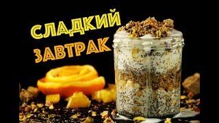 Вкусный и быстрый завтрак. Сладкий завтрак с семенами чиа и халвой   Рецепт дня