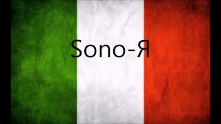 Итальянский язык  Урок Первый для начального уровня.