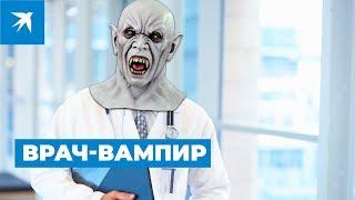 В Челябинске врачом работал «вампир»-расчленитель