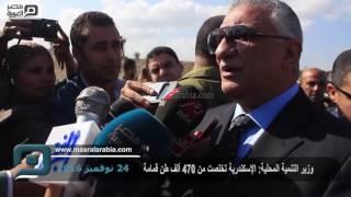 مصر العربية | وزير التنمية المحلية: الإسكندرية تخلصت من 470 ألف طن قمامة