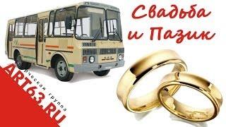 Свадьба и ПАЗик