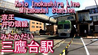 京王井の頭線 三鷹台駅を探検してみた Mitakadai Station. Keio Inokashira Line