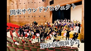 【吹奏楽】ジャパニーズグラフィティ Ⅹ〜時代劇絵巻〜 thumbnail