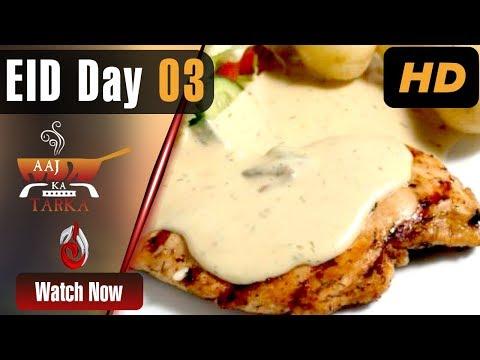 Chicken Steak With White Sauce   Aaj Ka Tarka - Eid Day 3 Special Recipes   Chef Gulzar