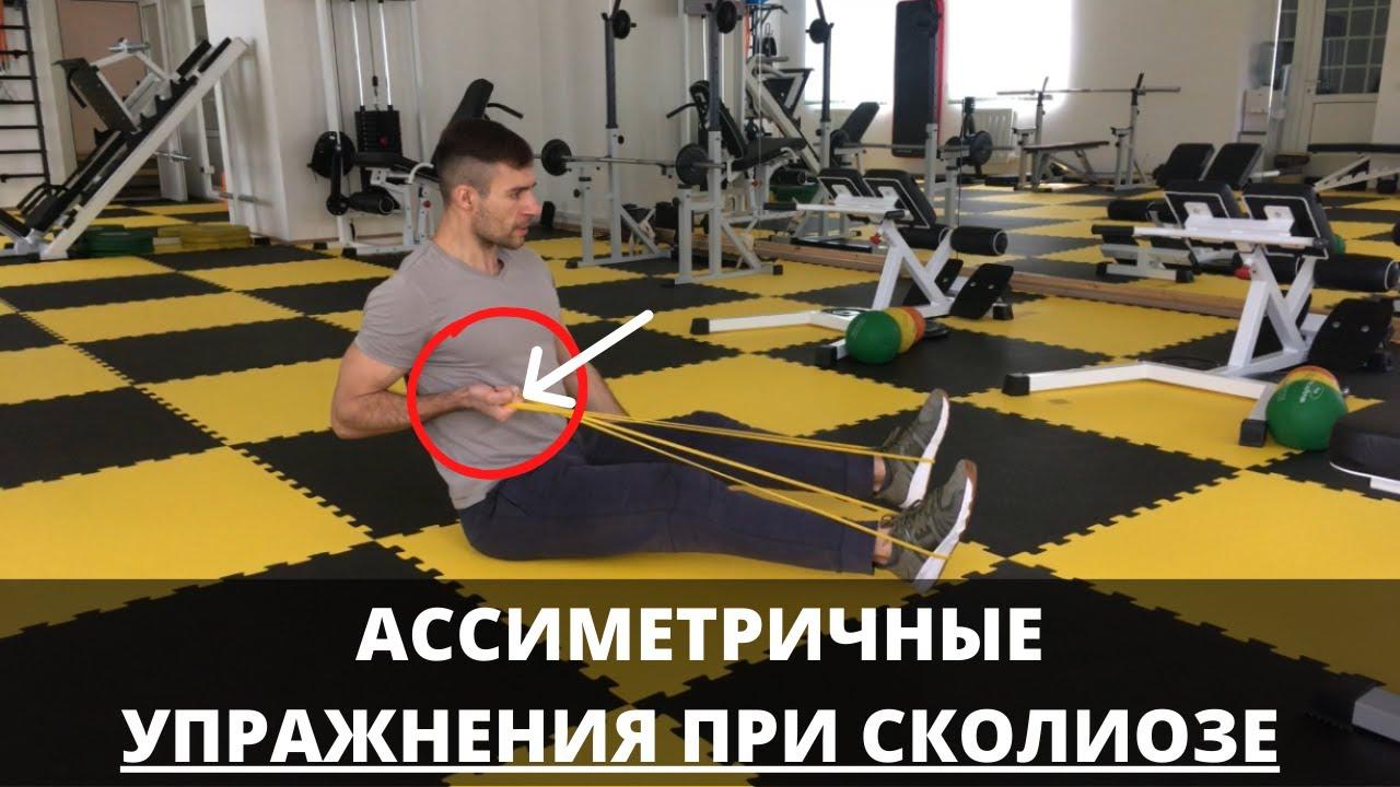 Профилактика сколиоза. Ассиметричные упражнения для укрепления мышц!