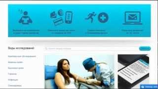 видео сайт ситилаб результаты анализов