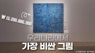 한국에서 가장 비싼 그림을 볼 수 있는 법? 'LG 시…