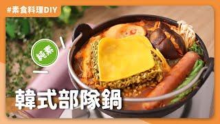 素食韓式部隊鍋:熱騰騰的部隊鍋????!簡單在家煮一鍋!暖胃又暖心❤️|素食 五辛素 可全素