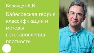 009. Байесовская теория классификации и методы восстановления плотности - К.В. Воронцов