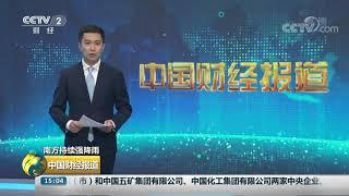 [中国财经报道]南方持续强降雨 湘江长沙段水位上涨 超警2.33米| CCTV财经