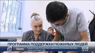 Центр активного долголетия пользуется популярностью у пожилых алматинцев