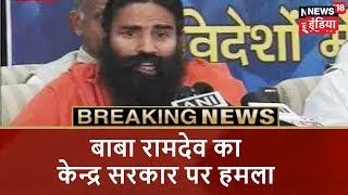 बाबा रामदेव का केन्द्र सरकार पर हमला | #Breaking News | News18 India