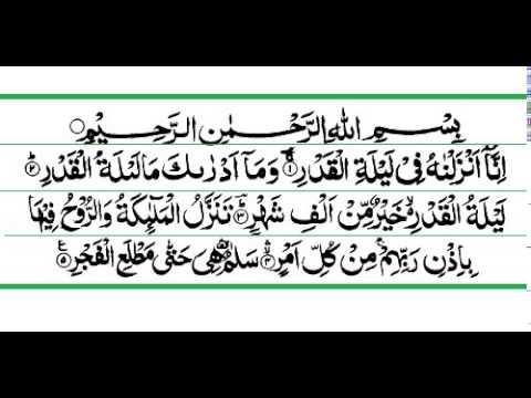 surah al qadr - Inna Anzalna ho fe Lailatil Qadr
