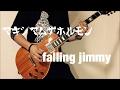 [マキシマムザホルモン] falling jimmy [ギター]